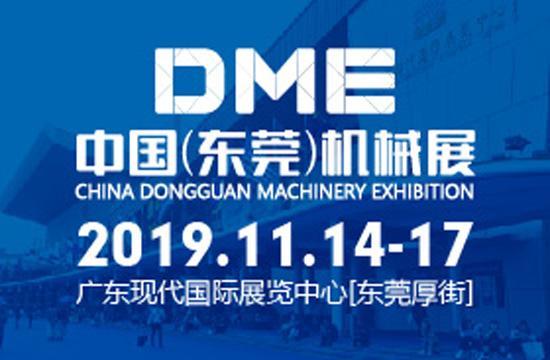 2019 DME 中国(东莞)机械展